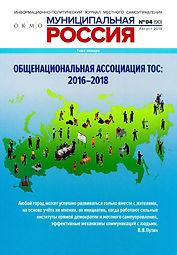 2018 - Муниципальная Россия 4 (90).jpg