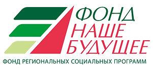4. Фонд региональных социальных программ