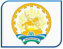 003 Республика Башкортостан.png.jpg
