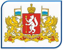 068 Свердловская область.png.jpg