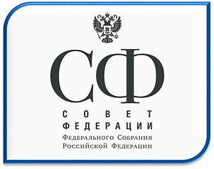 Совет Федерации.png.jpg