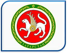 017 Республика Татарстан.png.jpg