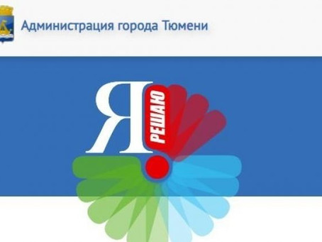 Жители Тюмени активно выбирают территории для благоустройства в 2022 году