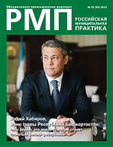 2019 - Российская муниципальная практика