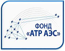 Фонд АТР АЭС.jpg