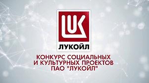 5. Конкурс проектов ПАО Лукойл.jpg
