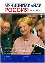 2017 - Муниципальная Россия 8-9.jpg