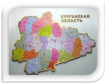 Курганская область.jpg