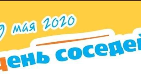 Международный день соседей 2020