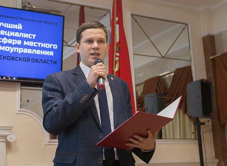 Лучших специалистов в сфере местного самоуправления» наградили в Московской областной Думе