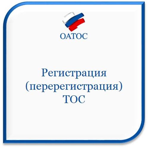 Регистрация (перерегистрация) ТОС