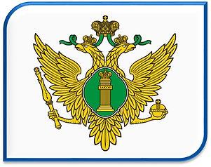 Минюст России.jpg