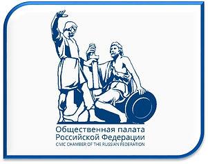 Общественная палата РФ.png.jpg