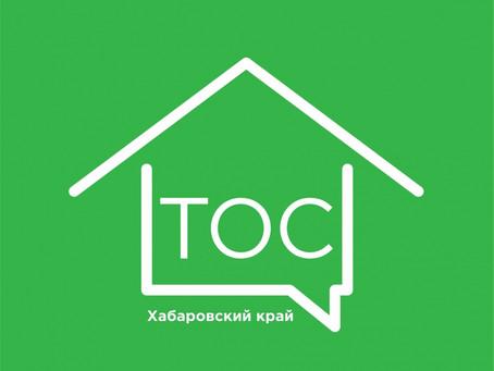Конкурс проектов ТОС стартовал в Хабаровском крае