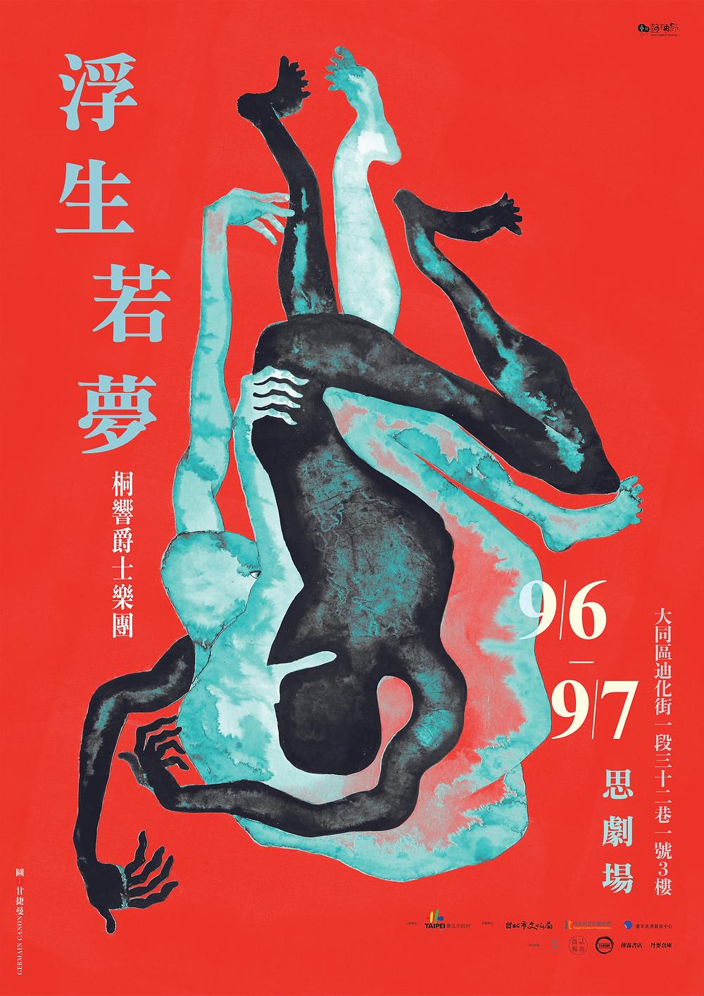 fringe poster-2-1-01.jpg