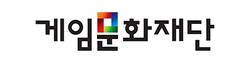 협력기관_게임문화재단