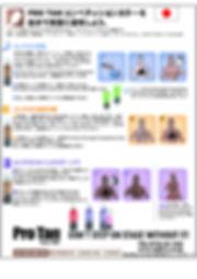 PROTAN使用方法説明書日本語版20190607(通販同封用)_ページ_1.j