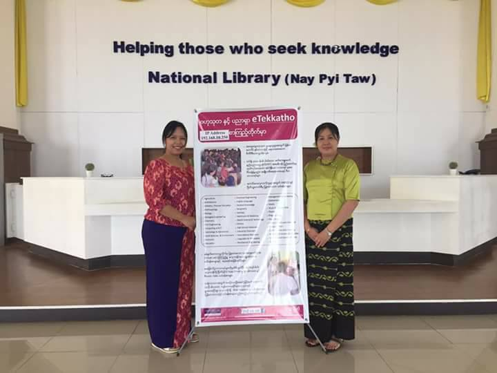 National Library, Naypyitaw