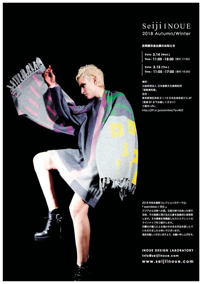 Seiji INOUE 2018 AUTUMN & WINTER - exhibition / 展示会のご案内