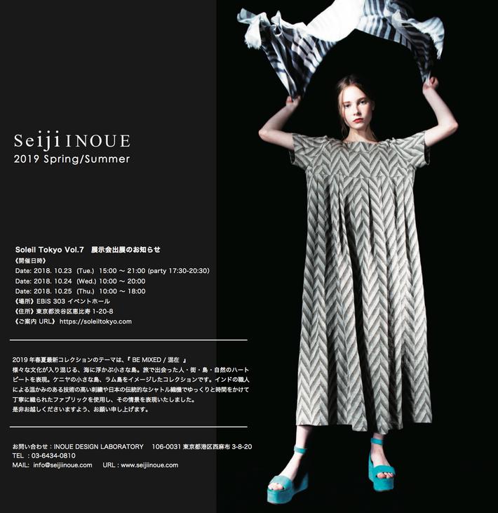 2019 SS exhibition : 展示会のご案内