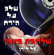 שלהבת באבן - שלג על הירח ספר פנטזיה ישראלית