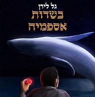 בשדות אספמיה ספר פנטזיה ישראלית