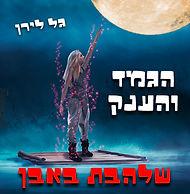 שלהבת באבן - הגמד והענק ספר פנטזיה ישראלית