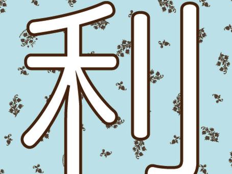 【2021の漢字一文字】