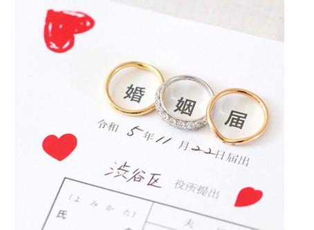 【婚姻届オンライン化】