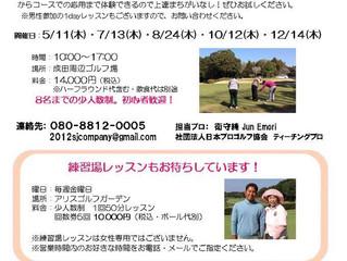 女性限定 ワンデーレッスン開催決定!10/12(木)・12/14(木)
