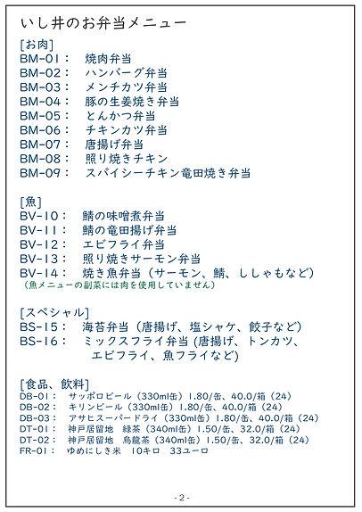 ishii bento menu 1105 2020 jpn_page-0002