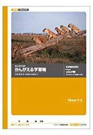 キョクトウ 全科目ノート  | 22マス(10ミリマス)(3~6年生)