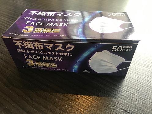 3 layers Face Mask | 50pcs /box
