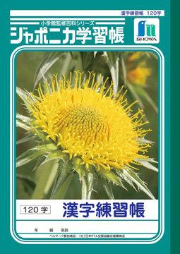 ジャポニカ学習帳 | 漢字練習帳 120字(3年生)