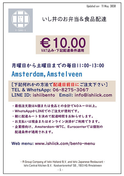 ishii bento menu 1105 2020 jpn_page-0001