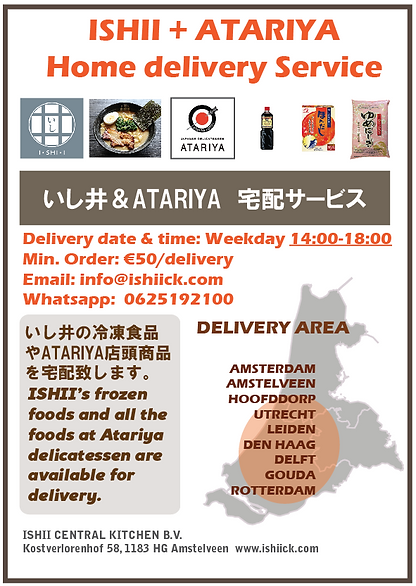 ishii delivery service 1.png