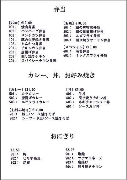 弁当メニューweb.jpg