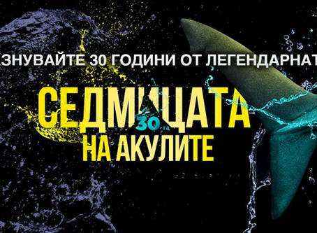 Седмицата на акулите се завръща за 30-ти път!