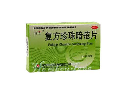Fu Fang Zhen Zhu An Chuang Pian