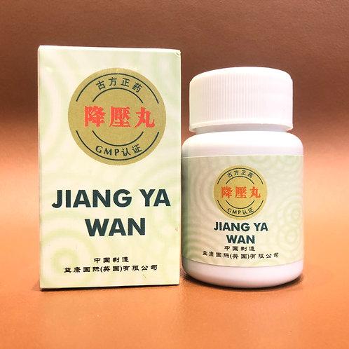 Jiang Ya Wan / blood pressure management 降压丸