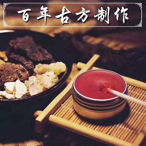 Zi Cao Gao /Skin Ointment / To comfort and soothe skin with a blend of herbs