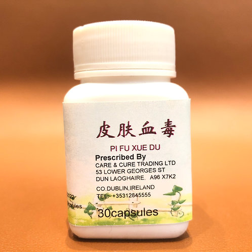 Pi Fu Xue Du Wan / Skin Condition 皮肤血毒