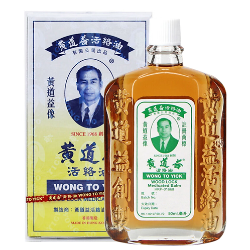 Wong To Yick Wood Lock