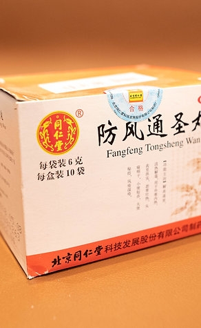 Fang Feng Tong Sheng / restore a leaner body and smoother skin 防风通圣