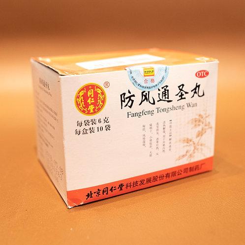 Fang Feng Tong Sheng (Ledebouriella Opened Sage Decoction)