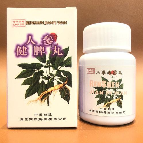 Ren Shen Jian Pi Wan / Invigorate Qi & support a healthy digestive function