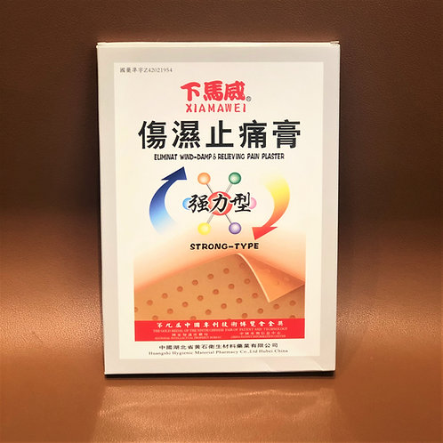 Xia Ma Wei 100% Herbal Pain Relief Patches / For Muscle, Joints, Arthritis Pain