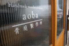 aoba_017.jpg