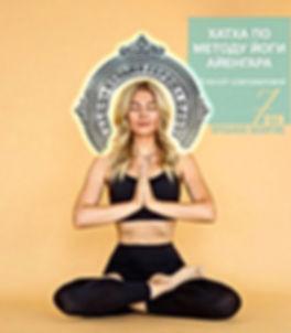 Yoga11-19-2Geroi.jpg