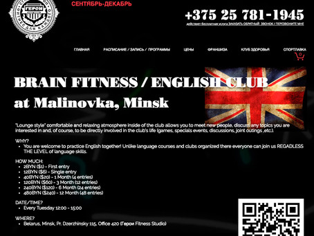 FITNESS BRAIN MINSK / ENGLISH CLUB